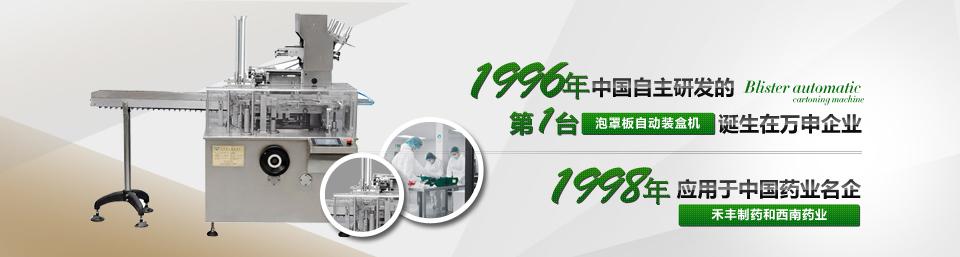 1996年中国自主研发的第一台泡罩板自动威廉希尔手机客户端下载机诞生在万申企业