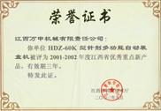 2001-2002年度江西省优秀重点新产品