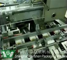 云南腾冲制药厂枕式包装生产线(万申枕式威廉希尔手机客户端下载机/三维包装机)