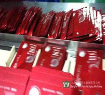 万申威廉希尔手机客户端下载机/三维包装机运用于屈臣氏红石榴面膜包装线