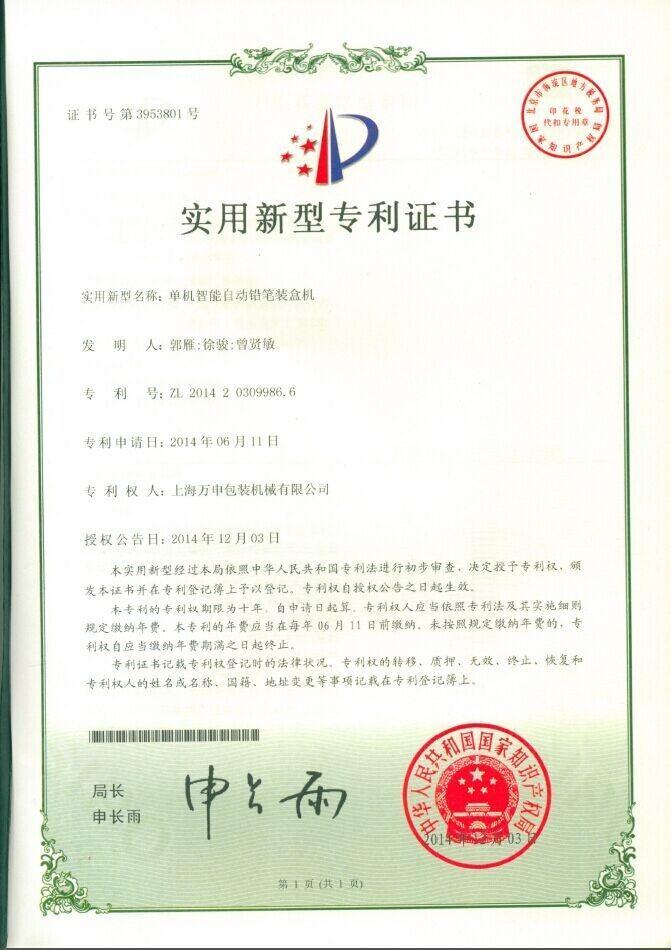 恭喜万申申请的实用新型专利证书胜利通过