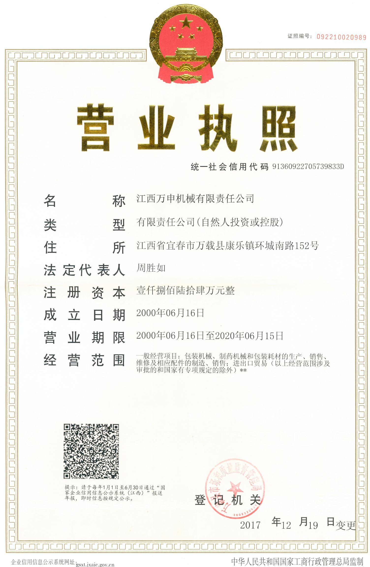 江西万申机械有限责任公司营业执照