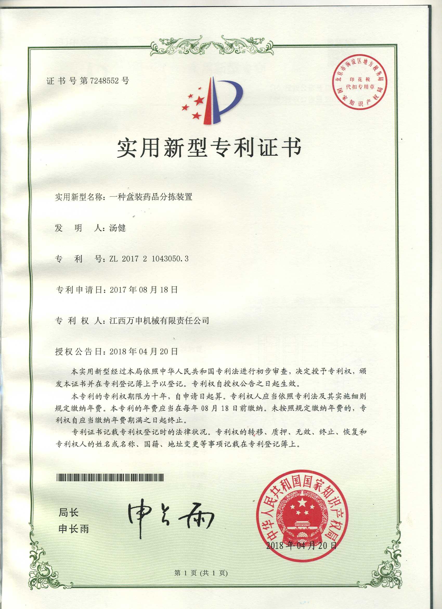分检装置专利证书