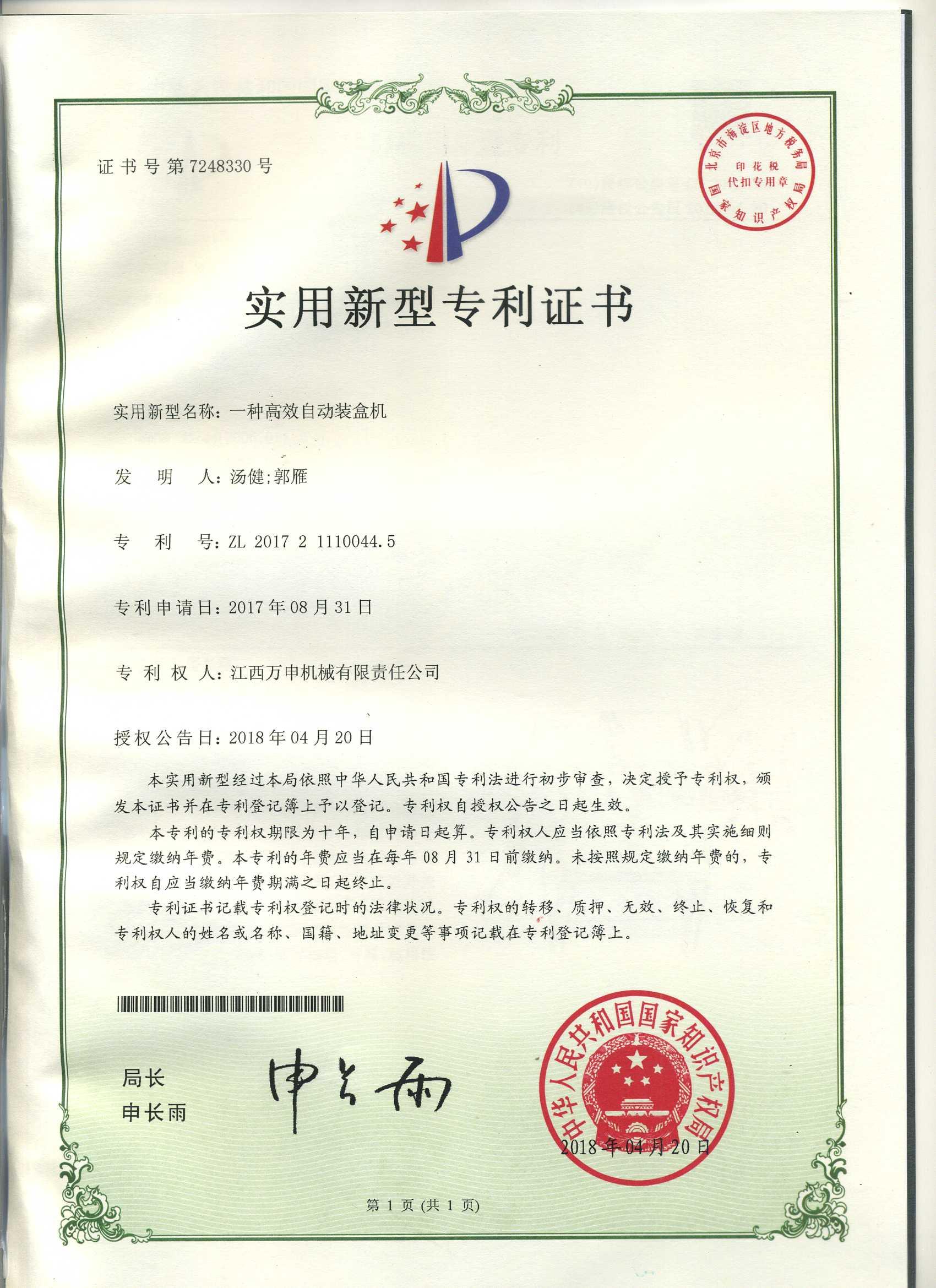 2018高效自动装盒专利证书
