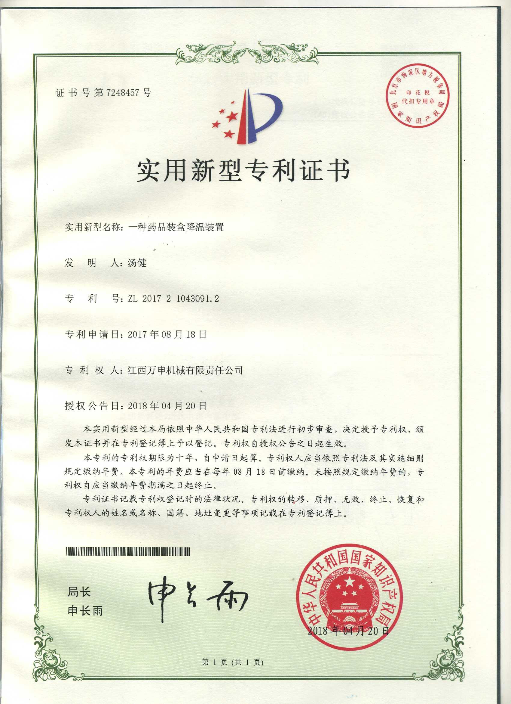 2018降温装置专利证书