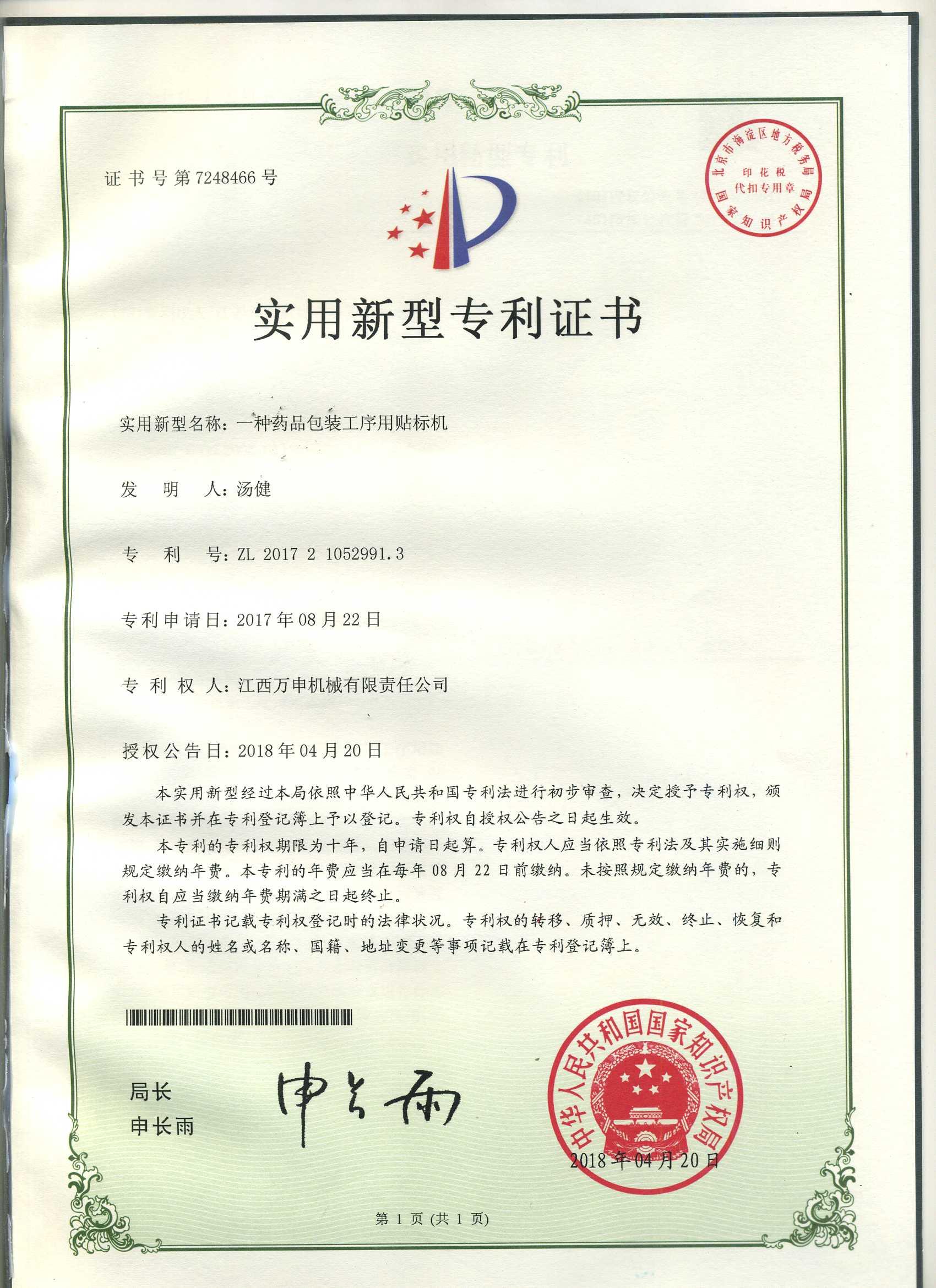 2018贴标机专利证书