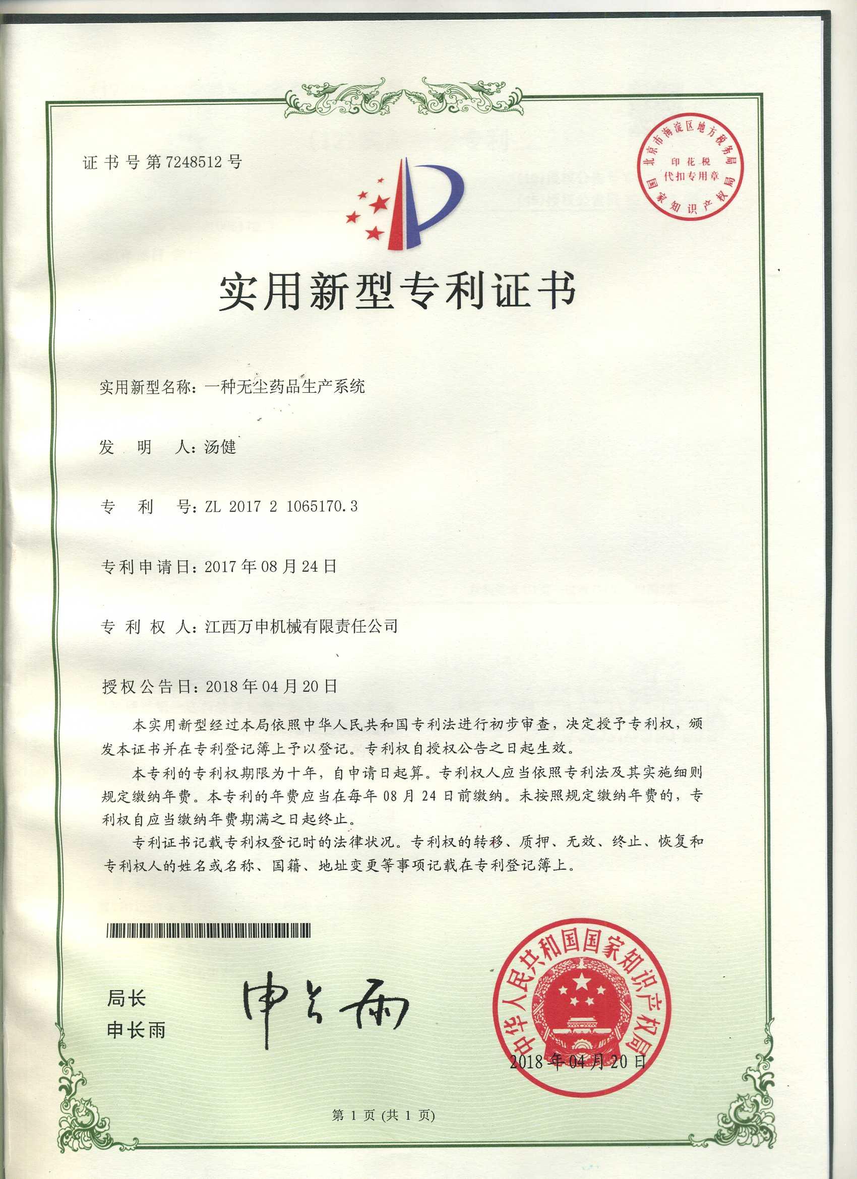 2018无尘生产专利证书