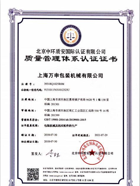 上海万申质量管理体系认证